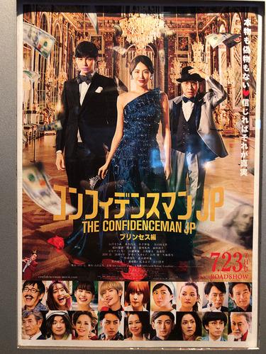 blog-506映画コンフィデンスマンJPプリンセス編.jpg